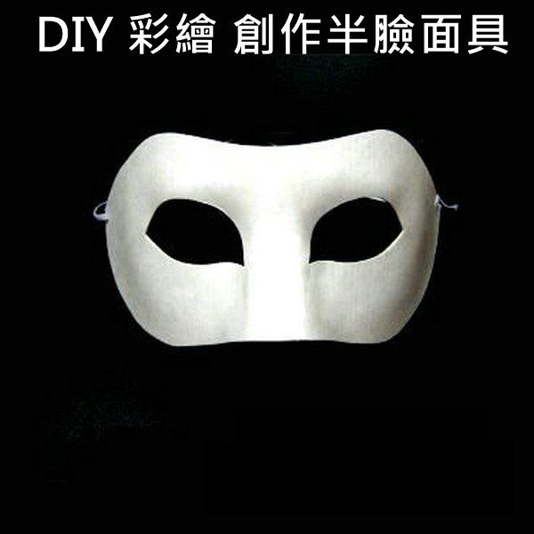 半面具單入紙面具佐輪面具彩繪面具空白面具DIY面具歌劇魅影紙面具附鬆緊帶塔克