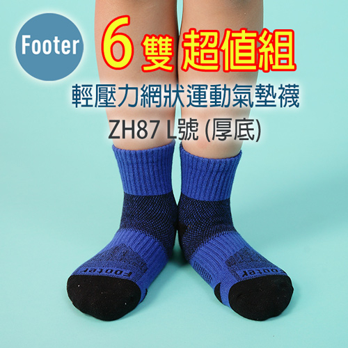 Footer ZH87 L號厚底六雙超值組輕壓力網狀運動氣墊襪除臭襪蝴蝶魚戶外