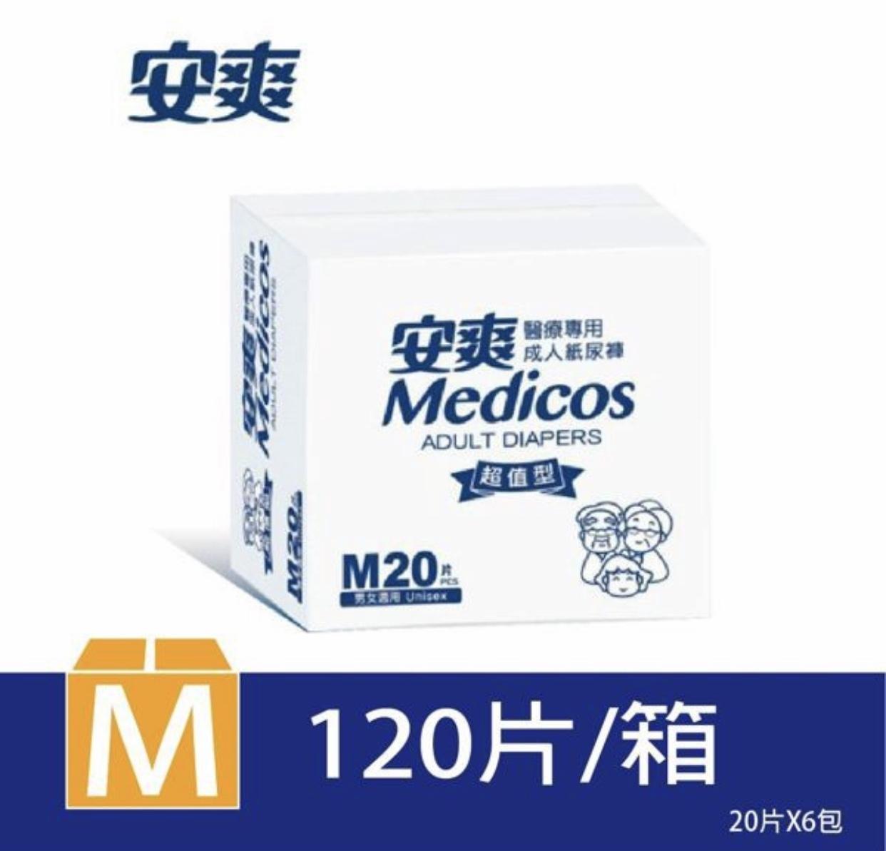 【醫博士】安爽成人紙尿褲超值型-M / L