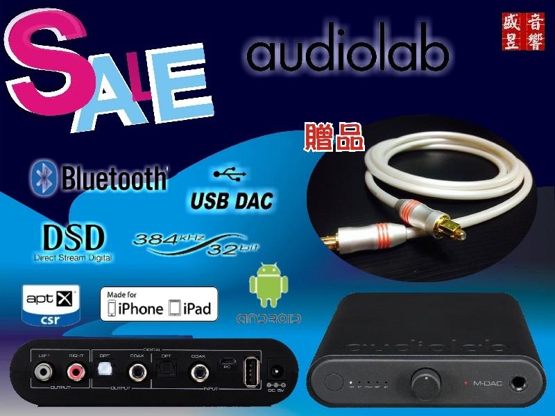 盛昱音響 / 夏不為利【全面瘋殺附贈品】 Audiolab M-DAC mini USB DAC 耳擴 一體機 / 現貨供應中