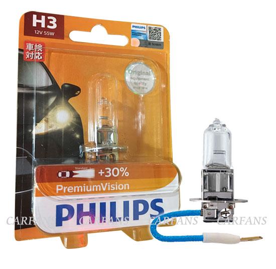 【愛車族購物網】PHILIPS飛利浦H3 12V 55W 加亮30%燈泡