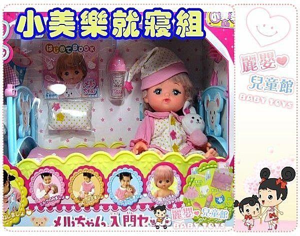 麗嬰兒童玩具館專櫃熱賣-媽咪寶貝.晚安就寢小美樂禮盒組-附小熊睡床尿布