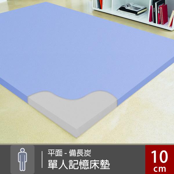 SN 3尺單人-備長炭記憶床墊平面厚10cm可拆式吸濕排汗布套添加3M藥劑*台灣製三井武田