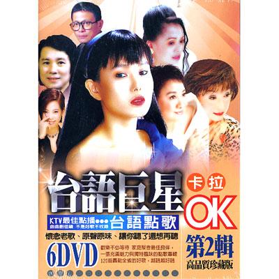 台語巨星卡拉OK第二輯DVD (6片裝)