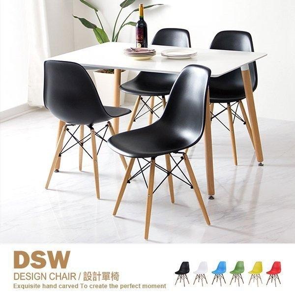 品歐家具【8056】DSW北歐瑞士餐椅Eames shellside Chair原價:1050元 活動期間只要690 (DIY商品)