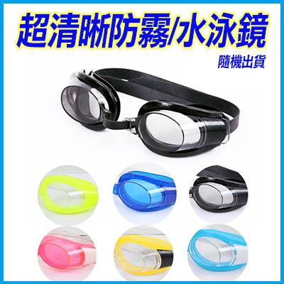 防水防霧游泳眼鏡男女通用泳鏡四色隨機49元