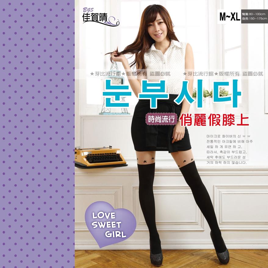 台灣製佳賀晴俏麗假膝上褲襪-星星造型花紋時尚假大腿美腿襪大學適用芽比YABY 8793