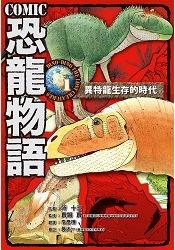 COMIC恐龍物語1:翼特龍生存的年代