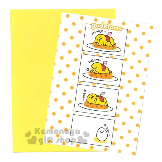 〔小禮堂〕蛋黃哥 萬用卡片《黃.點點.漫畫格》附信封 4714581-22447