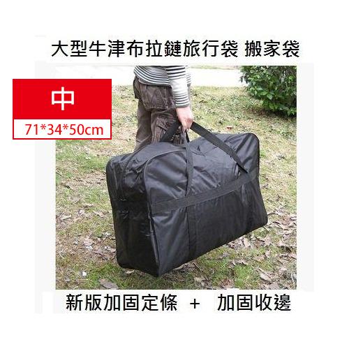大容量提袋行李袋中71*34*50cm加厚牛津布OS小舖