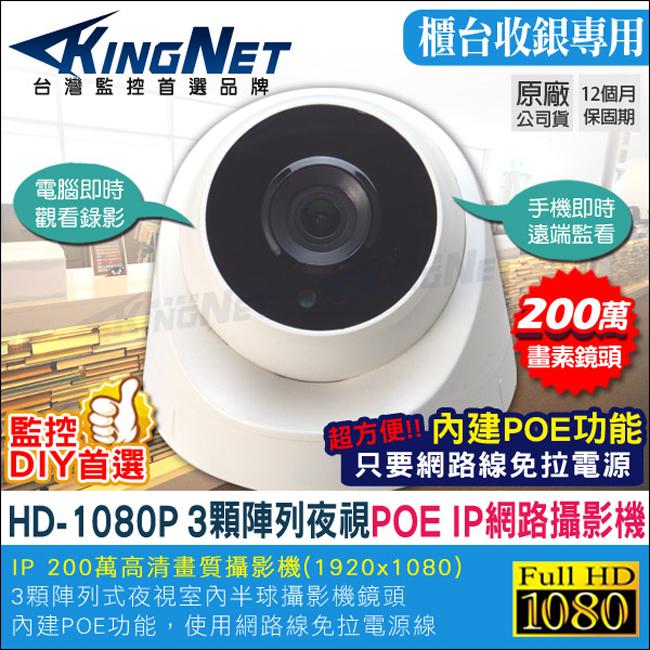 監視器攝影機 KINGNET HD 1080P 高清室內半球 IP網路攝影機 紅外線夜視監視器 IPCAM 支援POE網路線供電