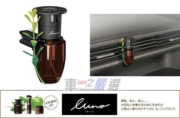 車之嚴選cars go汽車用品H821日本CARMATE LUNO汽車冷氣出風口夾式高濃度液體芳香劑