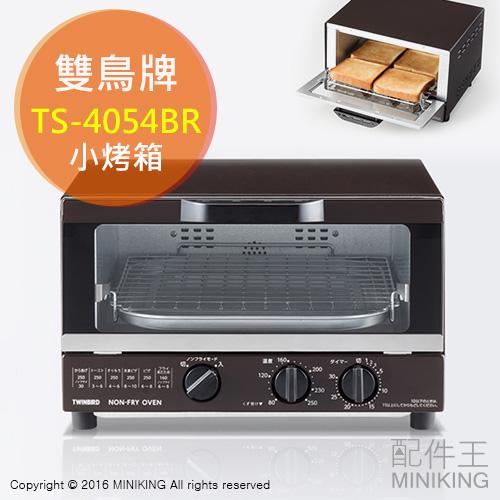 配件王日本代購TWINBIRD雙鳥牌TS-4054BR小烤箱烤吐司麵包機80-250度無油熱風烹調