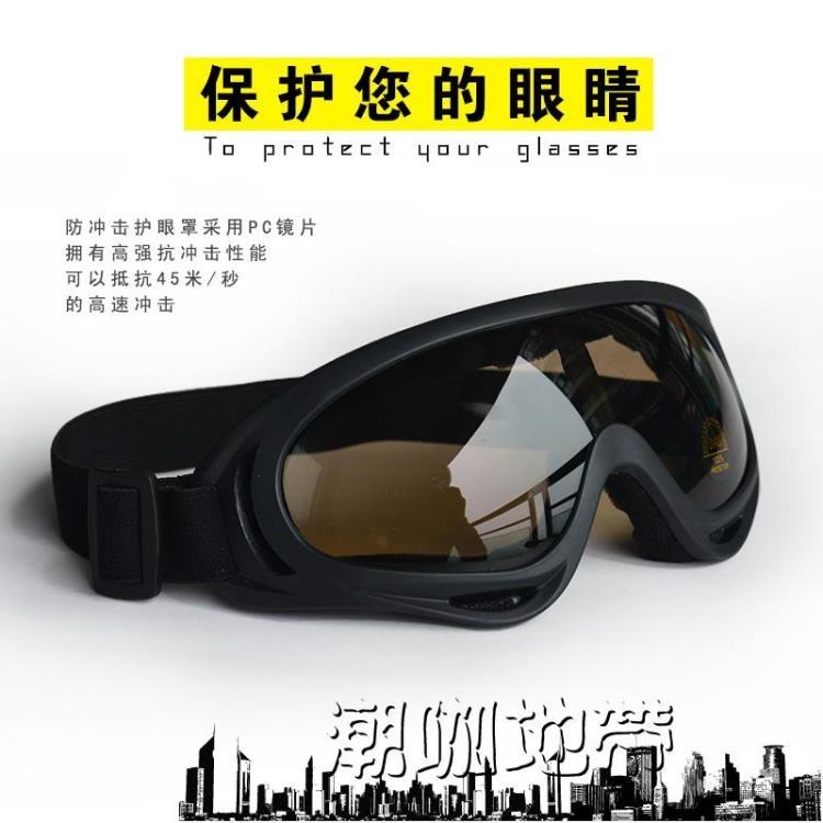 中性眼鏡防風男眼鏡騎行護目鏡潮咖地帶