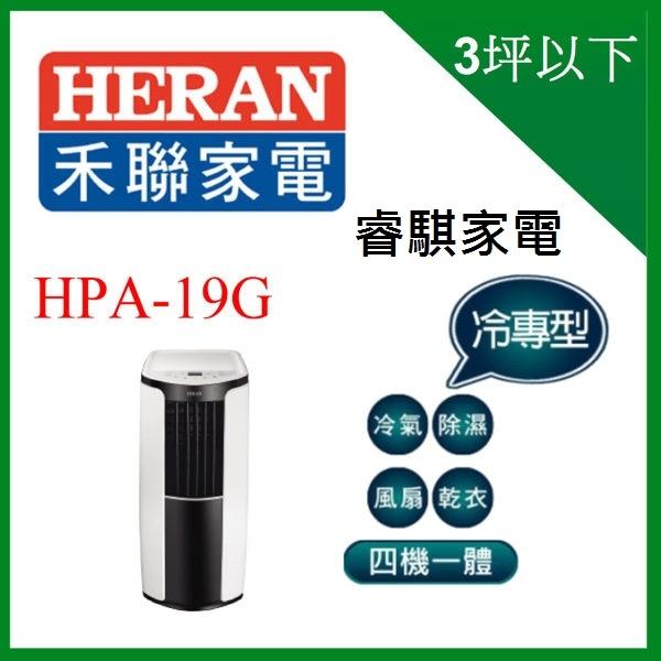 睿騏電器HERAN禾聯1-2坪移動式空調冷氣HPA-19G