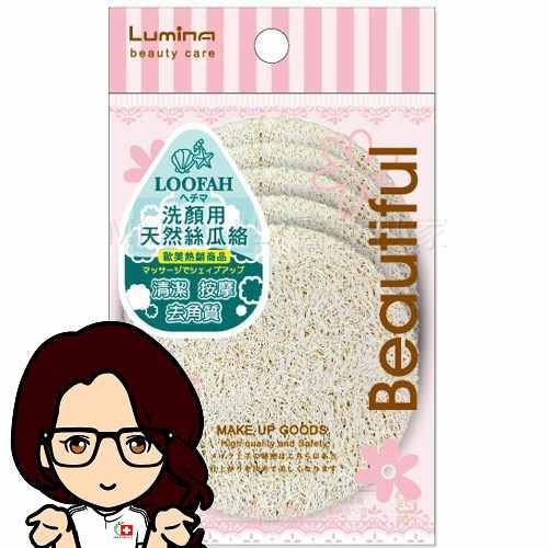 Lumina洗顏去角質 絲瓜圓片 L-B00166 5片入【醫妝世家】