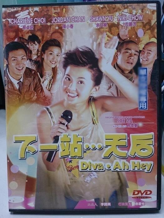 挖寶二手片-K07-013-正版DVD*港片【下一站天后】蔡卓妍*陳小春*余文樂*周麗淇
