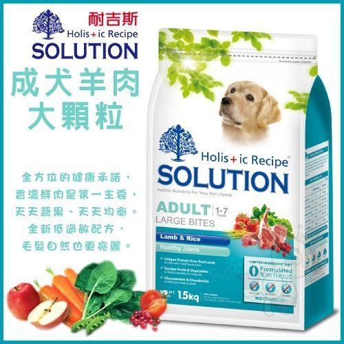 WANG贈1.5kg隨機一包耐吉斯SOLUTION-成犬羊肉田園蔬果大顆粒飼料-15kg