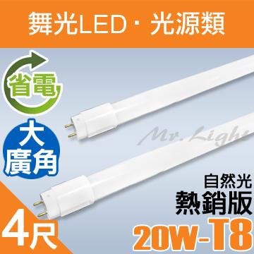 【有燈氏】舞光 LED T8 4尺 20W 自然光 玻璃燈管 直管 保固一年【LED-T820NGLR】