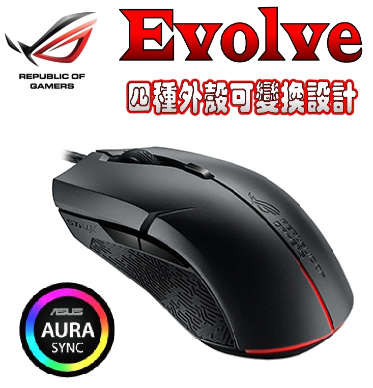 [地瓜球@] 華碩 ASUS ROG Strix Evolve 光學 電競 滑鼠~送價值$690元鼠墊~現貨
