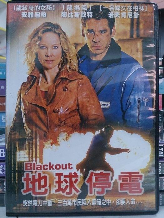 挖寶二手片-G18-041-正版DVD*電影【地球停電】安雅迪博*陶比斯歐特*洛夫肯尼斯