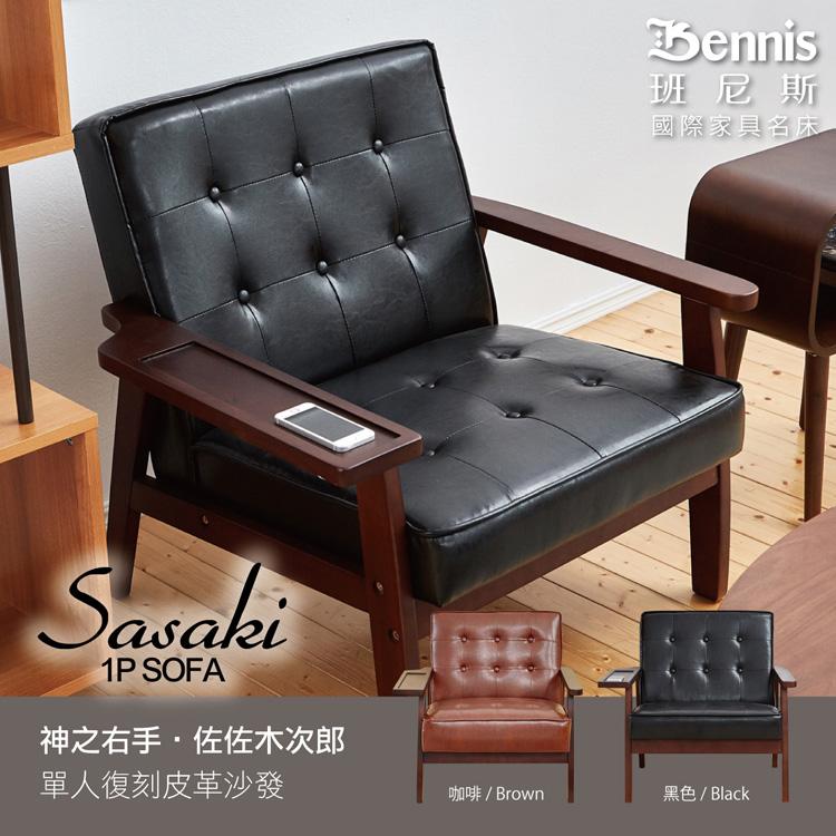 班尼斯國際名床~日本熱賣Sasaki-right神之右手佐佐木次郎單人皮革沙發復刻沙發