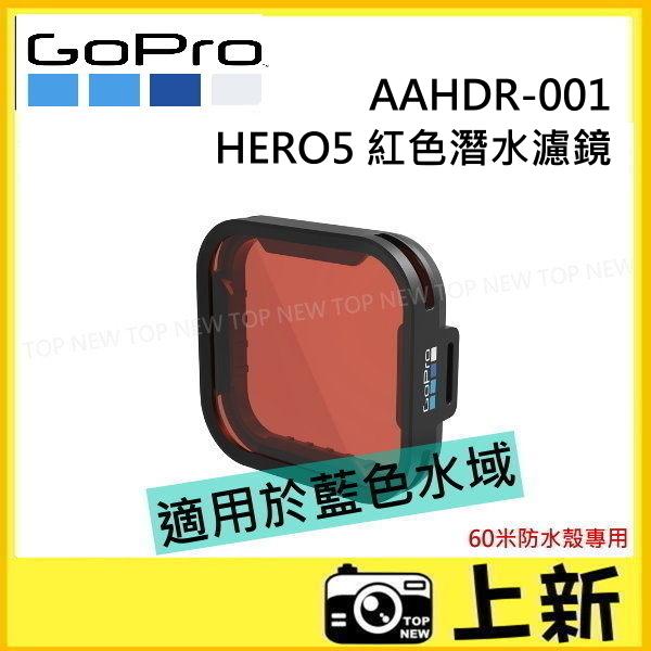 GoPro AAHDR-001紅色潛水攝影濾鏡適用HERO5 HERO 5 60米潛水保護殼分期零利率台南上新