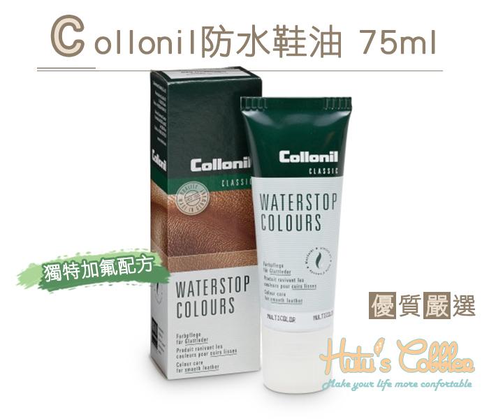 糊塗鞋匠 優質鞋材 L187 Collonil WATWRSTOP 防水鞋油 加氟配方 防潑水 75ml