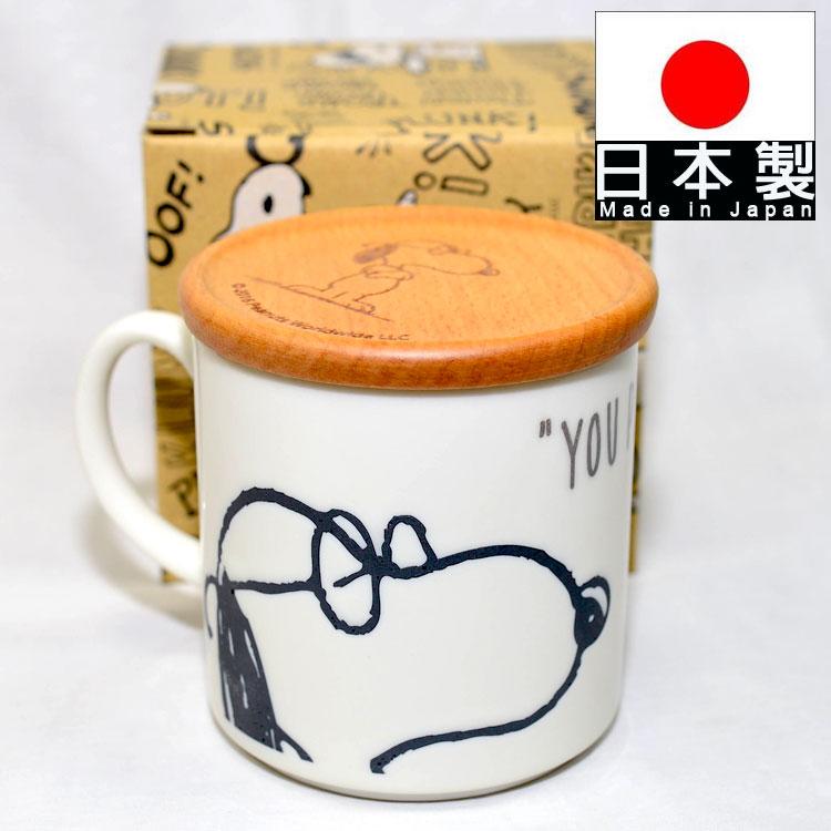 SNOOPY史努比含木杯蓋杯墊陶瓷馬克杯美濃燒正版日本製