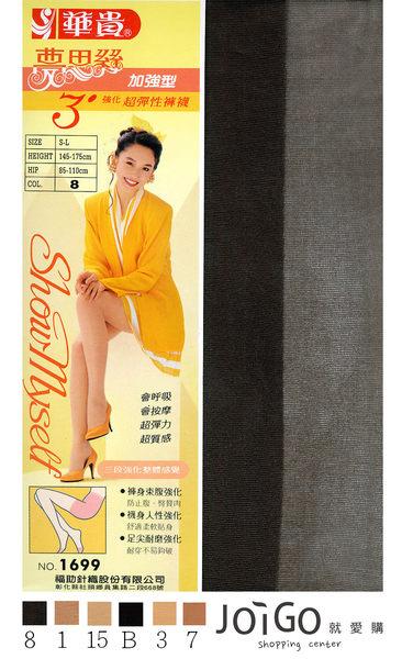 就愛購【SH8823】華貴 夢思絲三點強化加強型超彈性褲襪