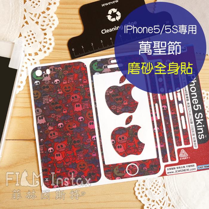 菲林因斯特《萬聖節全身貼》Jewenew 杰葳新 iPhone5 5S SE Halloween 磨砂全身貼 機身貼 保護貼 側邊