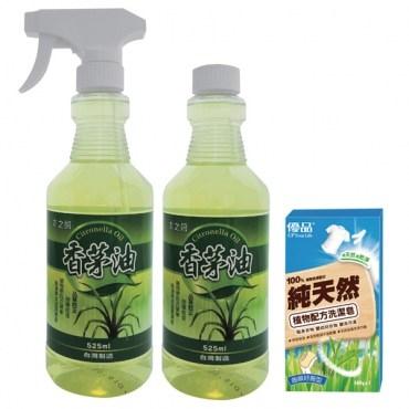 森之萃香茅油組合包噴槍瓶525ml補充瓶525ml植物配方洗潔皂160g乙個