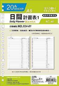 四季紙品A5補充頁20孔-日計畫1 YZ52024-01
