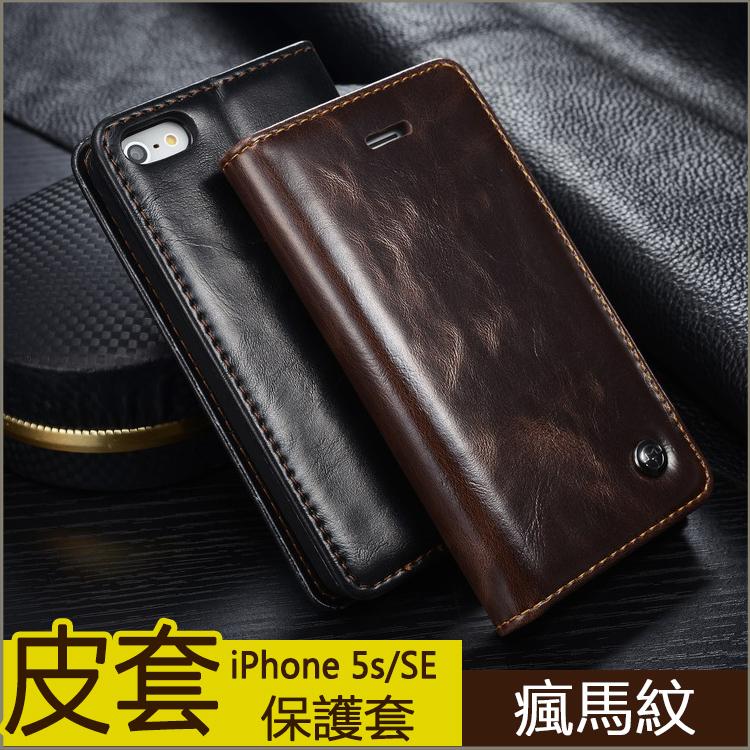 瘋馬紋皮套蘋果iPhone 5s SE手機皮套手機保護殼錢包款iPhone SE手機殼保護套插卡側翻支架H2
