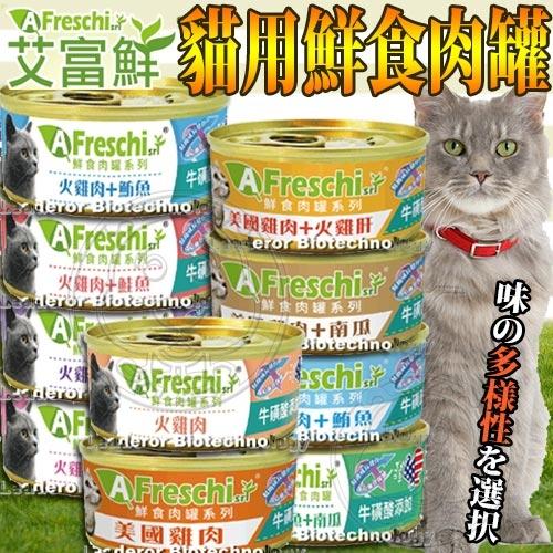 【zoo寵物商城】AFreschisil艾富鮮》水果鮮肉凍/嫩雞鮮肉凍貓罐-70g/罐