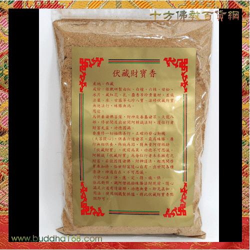 西藏伏藏財寶香{寶庫加持} *1包   消業障火供紙10張10公分 甘露丸套組 【十方佛教文物】