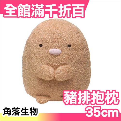 小福部屋日本正版角落生物L 35cm豬排抱枕san-x絨毛娃娃玩偶靠枕禮物玩具新品上架