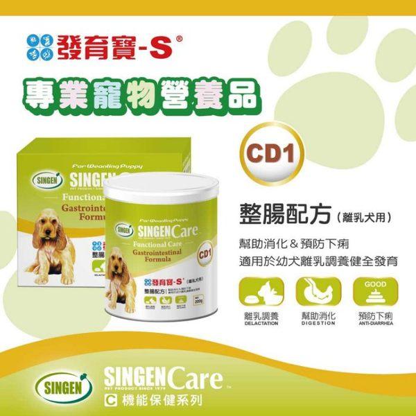 *KING WANG*台灣 發育寶Care系列《整腸配方(離乳犬) CD1》200g