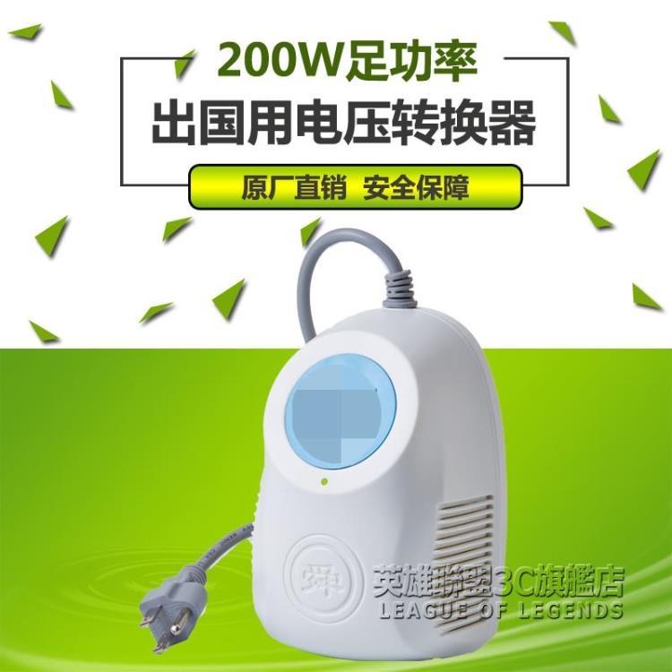 變壓器110v轉220v電源電壓轉換器美國日本加拿大用200w銅IGO
