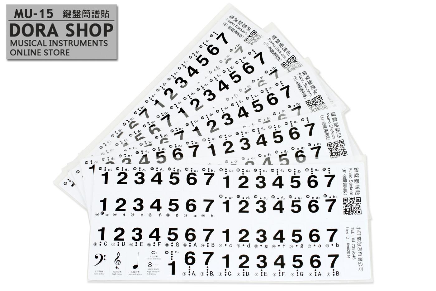 小叮噹的店- MU-15 鋼琴簡譜貼 .MUSINGS 鋼琴鍵盤數字 貼紙對照表