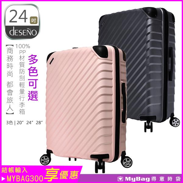 Deseno 行李箱 都會旅人 24吋 PP材質防刮輕量 旅行箱 P1901 得意時袋