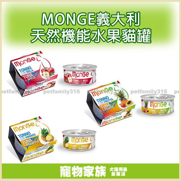 寵物家族-★明星商品★MONGE天然機能水果貓罐全系列10種~水果.雞肉.鮪魚80g