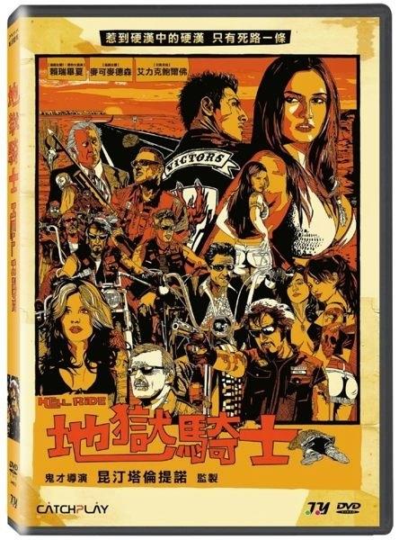 地獄騎士DVD購潮8 4710474442072