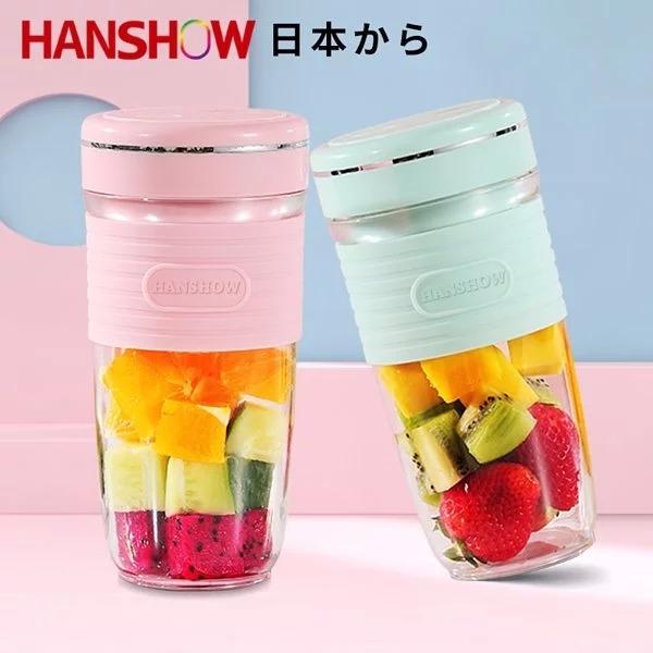 HANSHOW USB充電式迷你電動榨汁杯 隨行果汁機 榨汁機