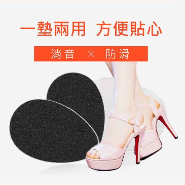 鞋墊 高跟鞋鞋底防滑貼 止滑墊 消音貼 止滑貼 【IAA016】收納女王
