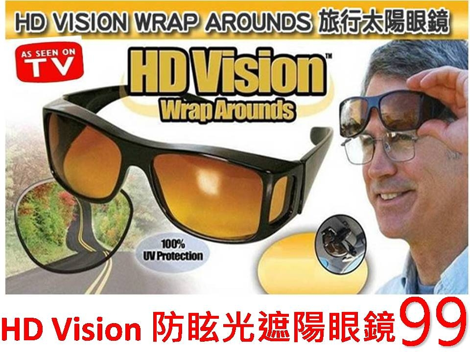 ☆貨比三家☆ HD Vision 汽車 日夜防眩光 遮陽眼鏡 夜視眼鏡 遮陽板 下雨 夜視 防眩夾 車用遮陽鏡