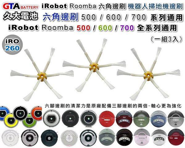 久大電池iRobot Roomba六腳邊刷機器人掃地機邊刷500 600 700全系列通用一組3入