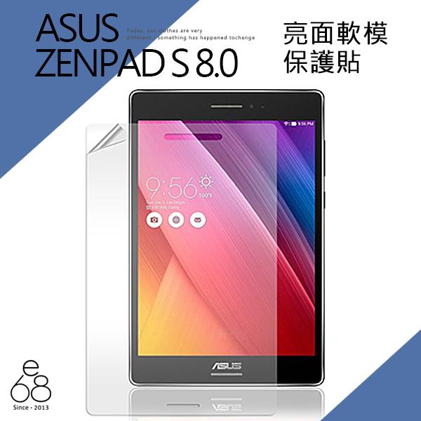 E68精品館ASUS ZenPad S 8.0高清螢幕保護貼亮面貼膜保貼平板保護貼軟膜Z580CA