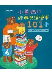 小熊媽的經典英語繪本101
