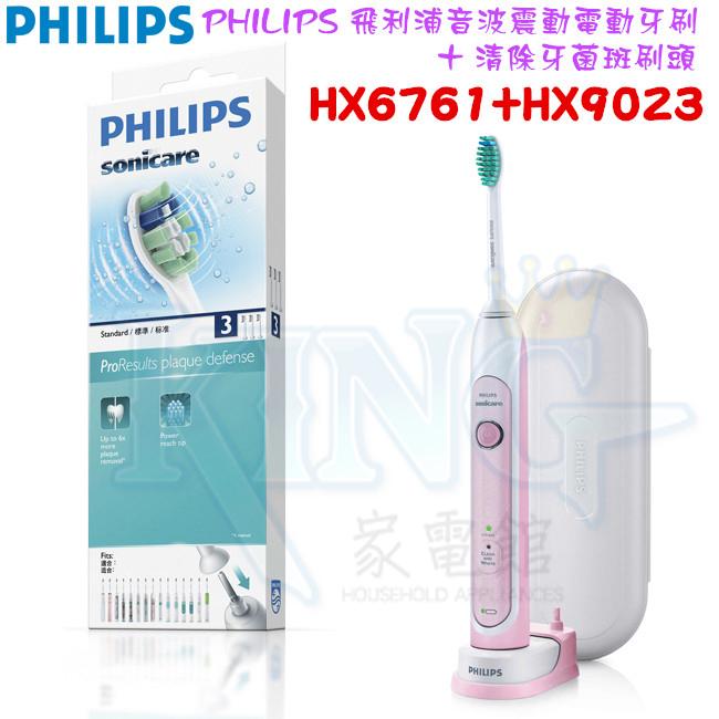 飛利浦 PHILIPS HX6761 / HX-6761【贈HX9023清除牙菌斑刷頭 內附原廠旅行盒】音波震動美白電動牙刷